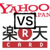 Yahoo! JAPANカードと楽天カード、どちらがお得?