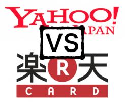 YJカード対楽天カード