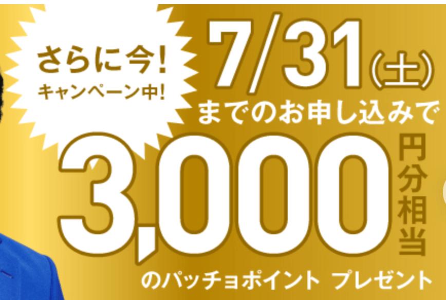 3000円分ポイントプレゼント