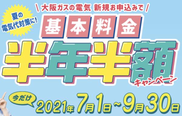 大阪ガス基本料金半年半額キャンペーン