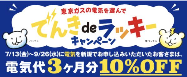 東京ガスでんきdeラッキーキャンペーン