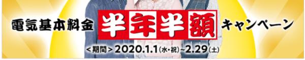 大阪ガス基本料金半額キャンペーン