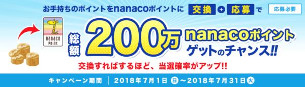 nanacoキャンペーン