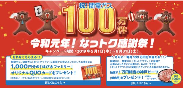 関西電力キャンペーン