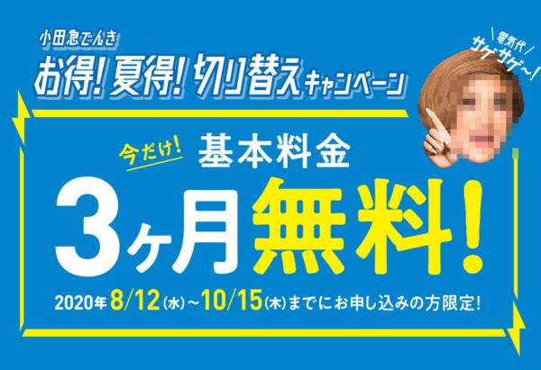 小田急でんきキャンペーン