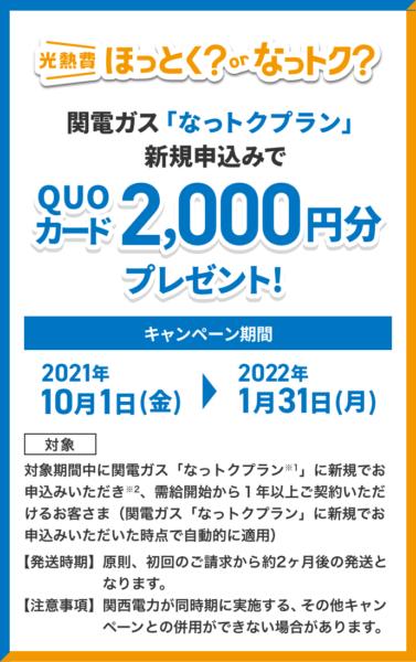関電QUOカードプレゼントキャンペーン