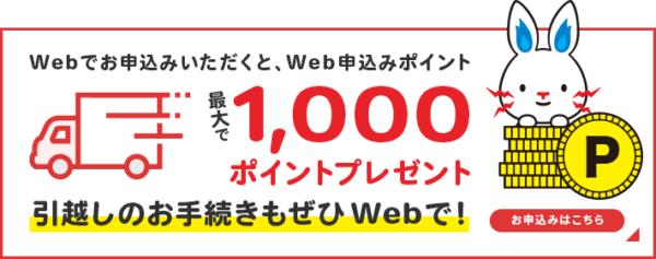 東電キャンペーン