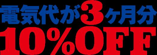 東京ガス3ヶ月10%OFFキャンペーン