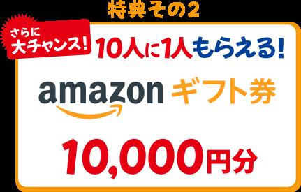 東京ガスキャンペーン2