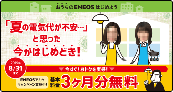 ENEOS東京キャンペーン