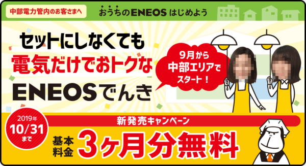 ENEOS中部キャンペーン