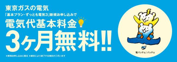 東京ガスキャンペーン10月