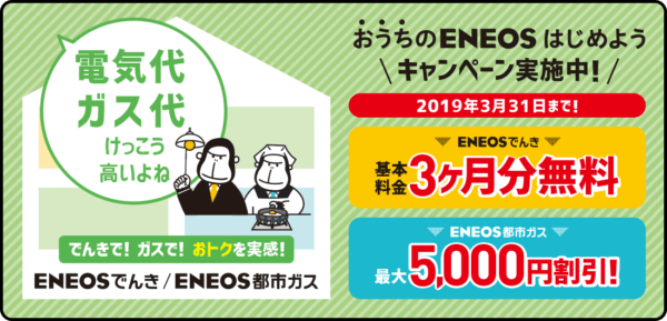ENEOSでんきガスキャンペーン