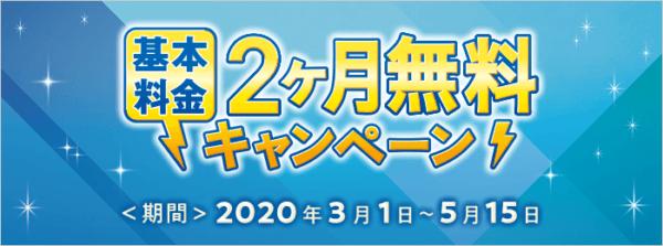 大阪ガスキャンペーン