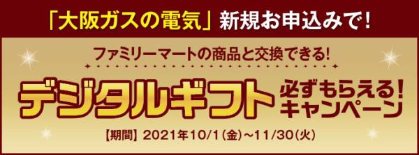 大阪ガスファミマギフトキャンペーン