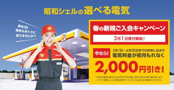 昭和シェルキャンペーン