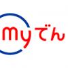 「myでんき」の評価、おすすめポイントと注意点を徹底分析