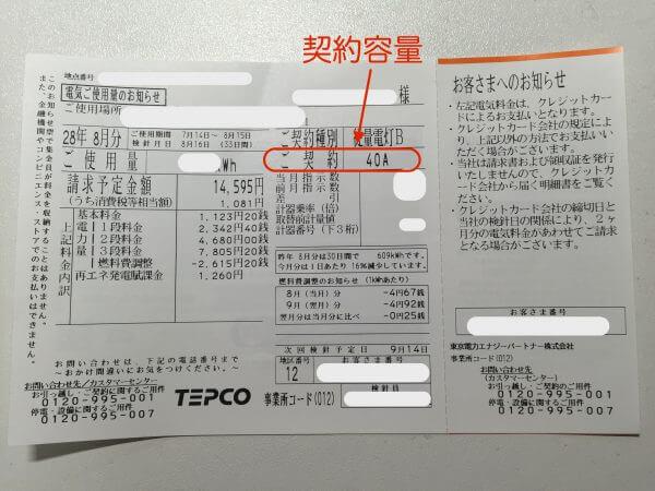 検針票の契約容量イメージ