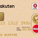 楽天ゴールドカードは年会費2,000円でも今よりお得!注意点は?