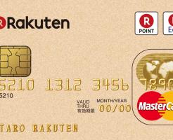 楽天ゴールド・カード