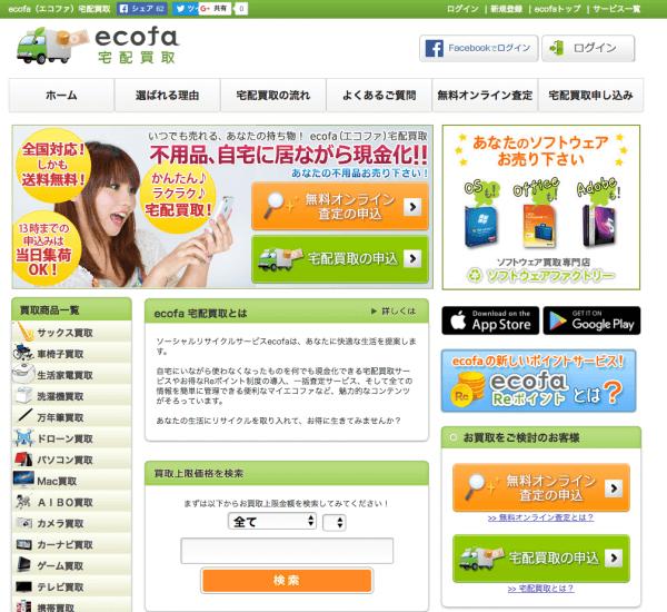 ecofaイメージ