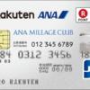 楽天ANAマイレージクラブカードを申込む前に! 注意点と評判をチェック!