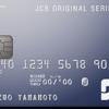 JCB Card Wを申込む前に! 注意点と評判をチェック!