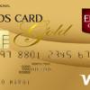 エポスカードに申込むなら狙いたい! エポスゴールドカードとプラチナカード