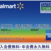 ウォルマートカードを申込む前に! 注意点と評判をチェック!