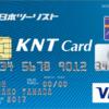KNTカードに申込む前に! 注意点と評判をチェック!
