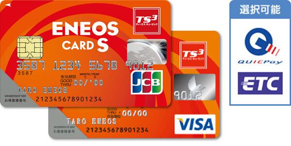 eneosカードS