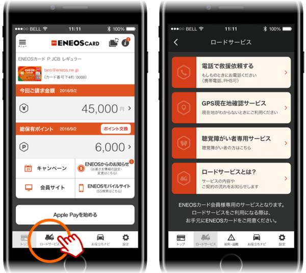 ロードサービスアプリ連絡