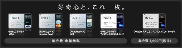 パルコカード種類