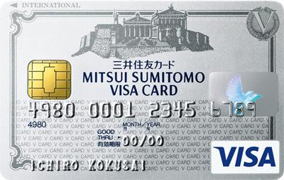 三井住友VISAクラシックカード/クラシックカードA