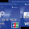 OPクレジットカードに申込む前に! 注意点と評判をチェック!