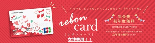 rebonカード