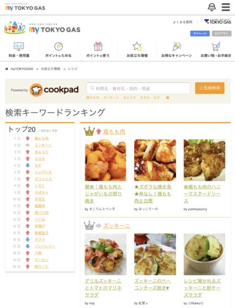 クックパッド検索初期画面