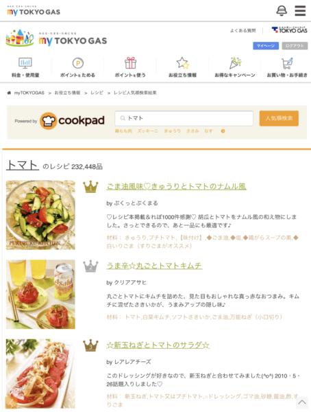 クックパッド検索イメージ