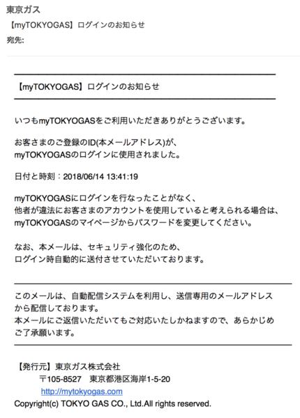 東京ガスのログインメール