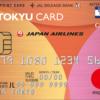 東急線いちねん定期券を買うならTOKYU CARD ClubQ JMBがおすすめの理由
