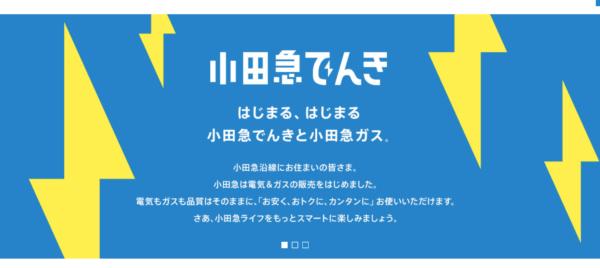小田急でんき