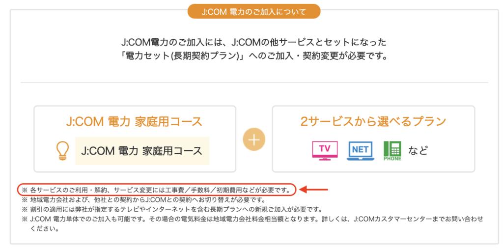 jcom説明